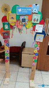 הילדים עוברים בשער הספרים של ספריית פיג'מה עם מוסיקה קלאסית בפעילות במעון ויצו מקור חיים בירושלים