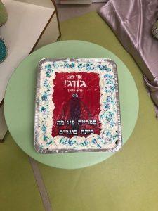 עוגת גורג במעון נעמת ביאליק אשדוד