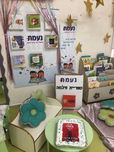 פתיחת ספריית פיג'מה במעון נעמת ביאליק אשדוד