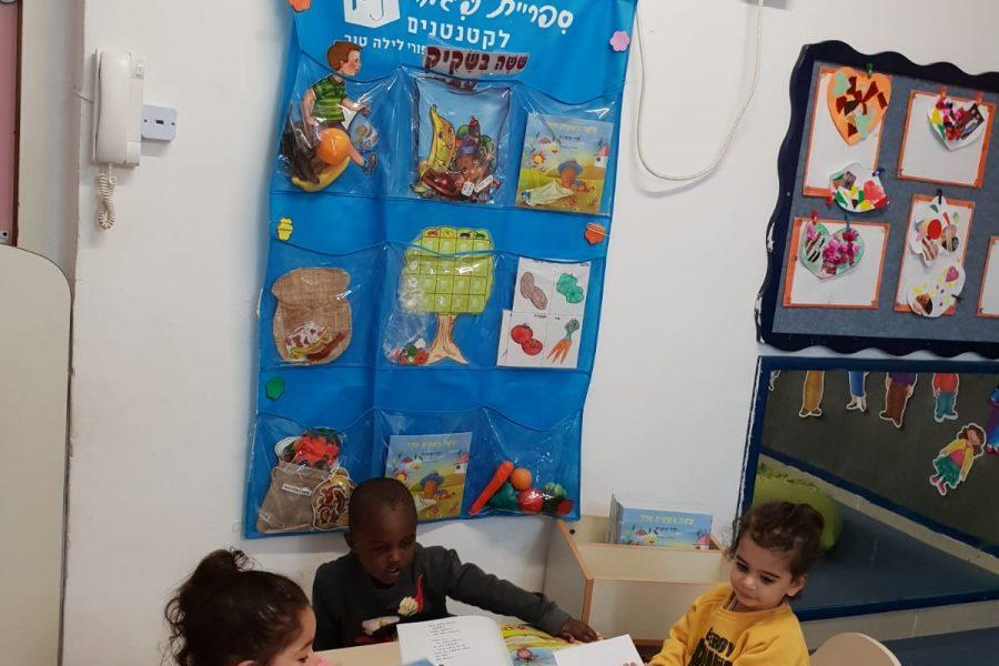 במעון נעמת בית פרידה עבדו בקבוצות על הספר