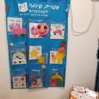 משחקי צורות, שעון צורות, לוטו צורות והרכבות עם הילדים במעון נעמת בית פרידה ברמלה