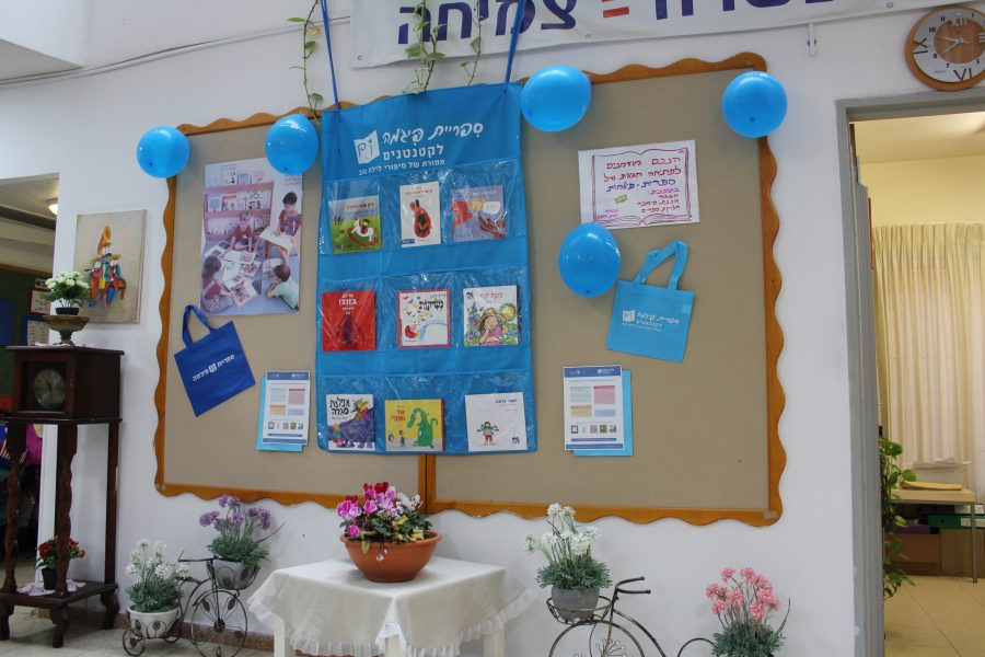 פתיחת שנה במעון נעמת חוני המעגל בתל אביב