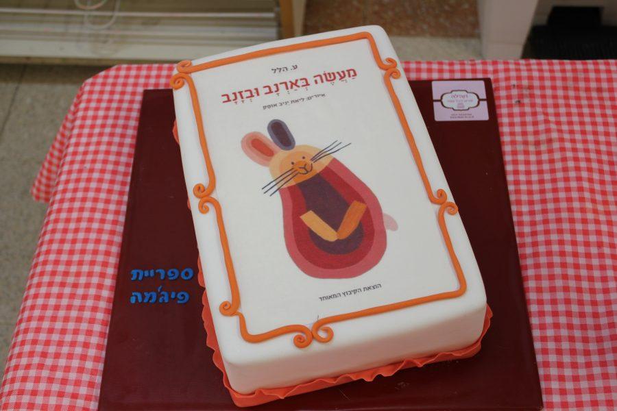 עוגת הספר במעון נעמת חוני המעגל בתל אביב בעקבות הספר