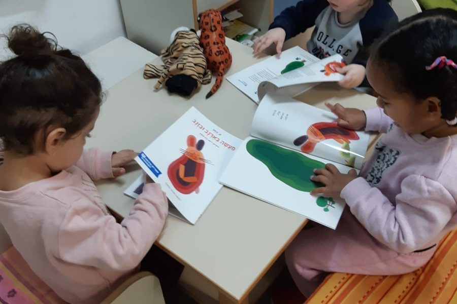 הילדים במעות נעמת בית פרידה קוראים בספר
